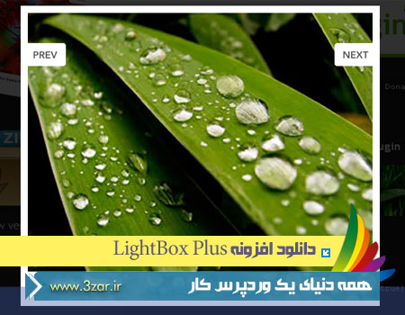 افزونه-LightBox-Plus
