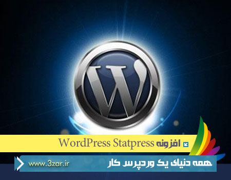 افزونه-WordPress-Statpress