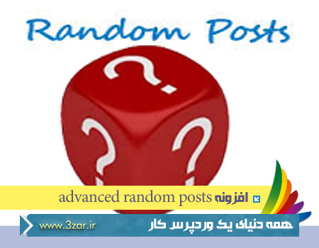 افزونه-advanced-random-posts