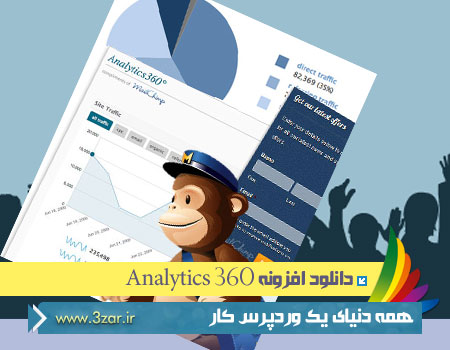 دانلود افزونه Analytics 360 سیستم مدیریت محتوای وردپرس, دانلود افزونه Analytics 360, دانلود افزونه Analytics 360 وردپرس, افزونه Analytics 360 وردپرس, وردپرس