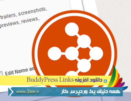 BuddyPress-Links