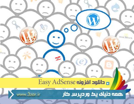 Easy-AdSense