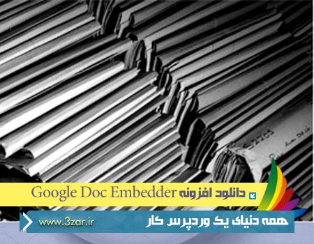Google-Doc-Embedder