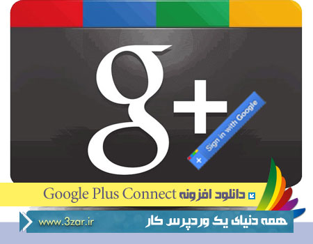 Google-Plus-Connect