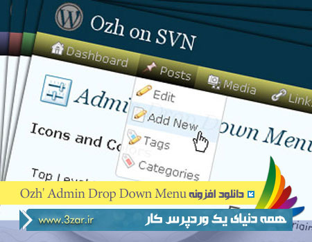Ozh'-Admin-Drop-Down-Menu