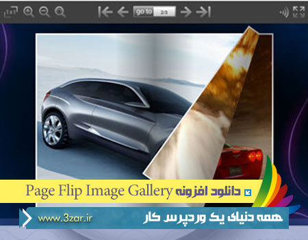Page-Flip-Image-Gallery