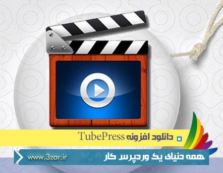 TubePress