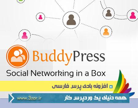buddypress-3zar-ir
