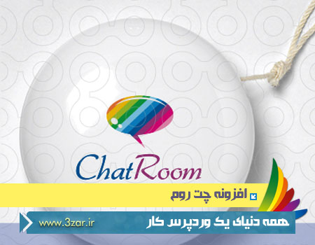 chat-room-3zar-ir