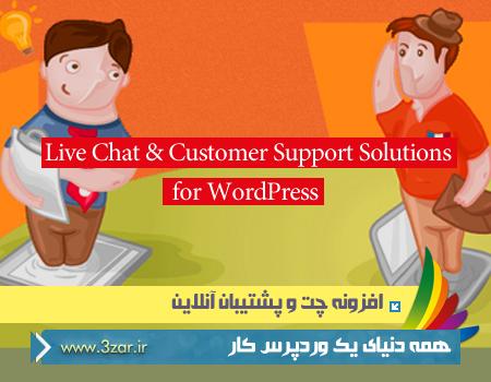 chatonline 3zar ir معرفی 15 افزونه کاربردی پشتیبانی آنلاین در سایت وردپرس