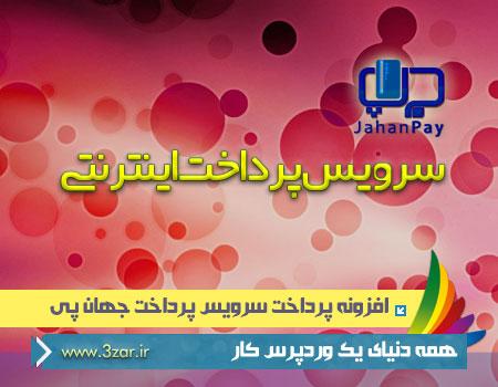 jahanpay 3zar ir معرفی سرویس پرداخت آنلاین اینترنتی به همراه ماژول های پرداخت