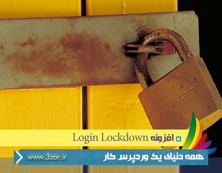 login-lockdown-3zar-ir
