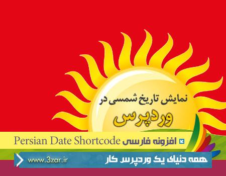 persian-date-short-code-3zar-ir