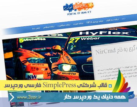 theme-SimplePress-3zar-ir