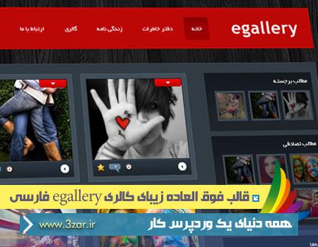 theme-egallery-3zar-ir