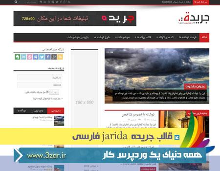 دانلود پوسته خبری وردپرس ، بلاگ ، مجله جریده jarida فارسی - شرکت خدمات کامپیوتری گروه توسعه علوم کامپیوتر