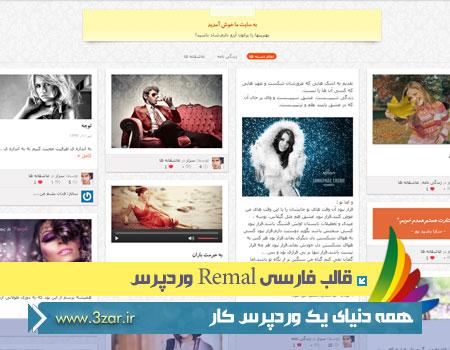 theme-remal-3zar-ir