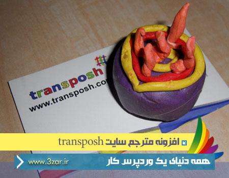 transposh-3zar-ir