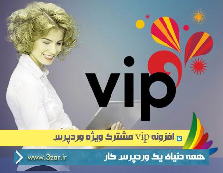 vip-wordpress-plugin-3zar-ir