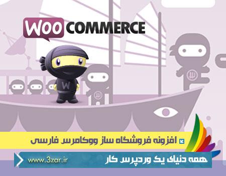 woocommerce-3zar-ir
