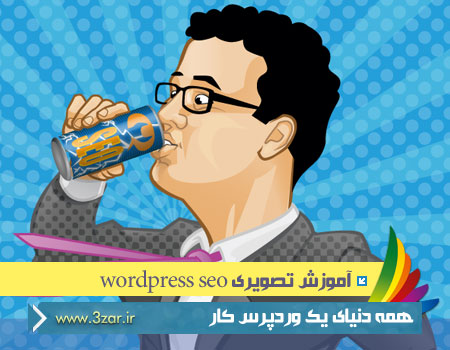 wordpress-seo-3zar-ir